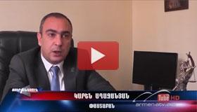 Փաստաբան Կարեն Աղաջանյանի հարցազրույցը համատեղ գույքի բաժանման վերաբերյալ
